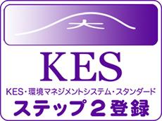 KES・環境マネジメントシステム・スタンダード ステップ2登録